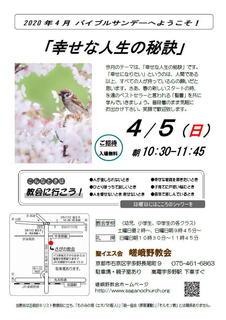 BS2020_04_A.jpg