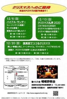 12月の集会案内.jpg