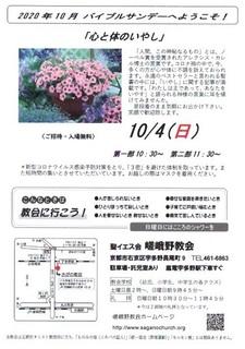 BS Oct.2020.jpg